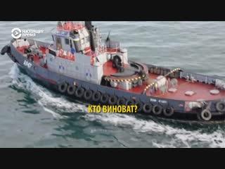Как украинские и российские СМИ освещают конфликт в Азовском море