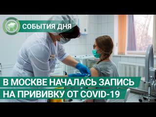 В Москве началась запись на прививку от COVID-19. События дня. ФАН-ТВ