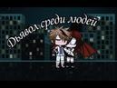 Мини-Фильм||Дьявол среди людей 2/2|| ну русском||Gacha Life