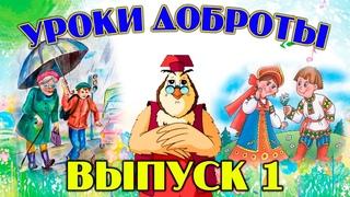 Уроки доброты | Уроки тетушки Совы | Сборник 1 | Развивающий мультфильм для детей
