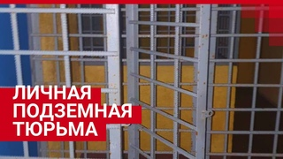 Под Петербургом нашли частную подземную тюрьму с крематорием