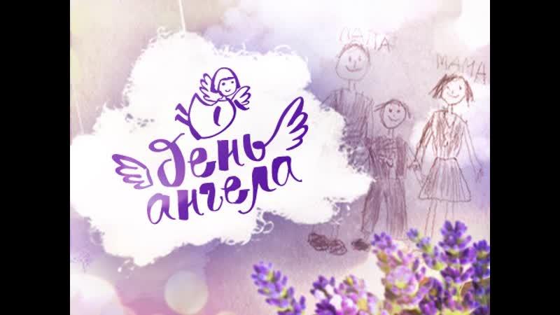 День ангела Артём ищет родителей