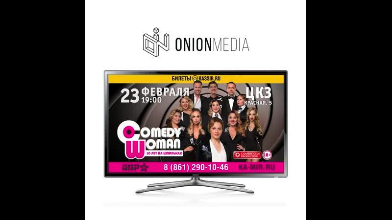 Comedy Woman ТВ Реклама 2018