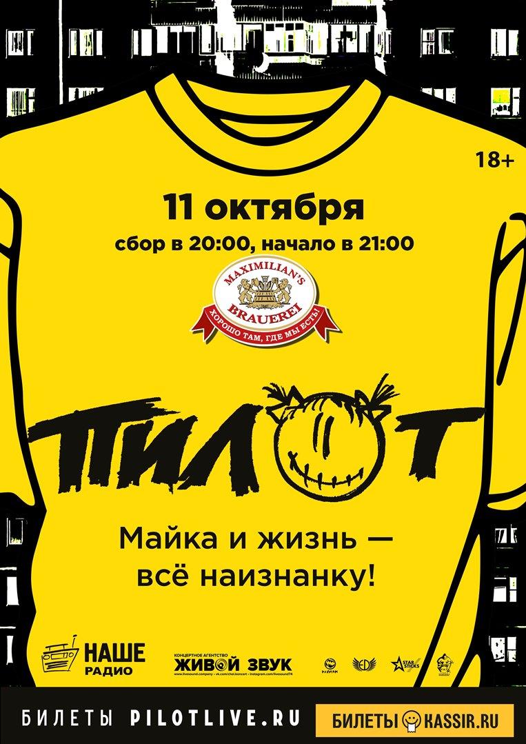 Афиша Казань 11/10 / Пилот / Казань / Maximilian's