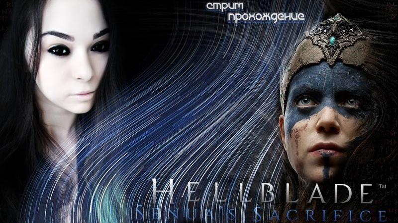 Hellblade Senua's Sacrifice ➤ПРОХОЖДЕНИЕ 3 ➤