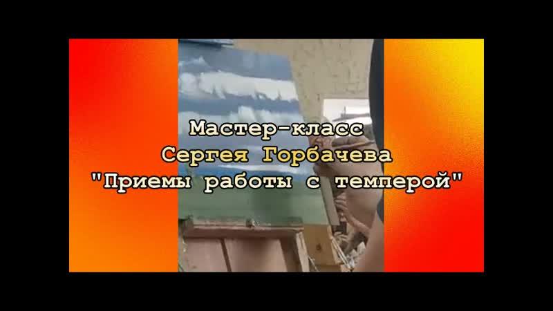 Приемы работы с темперой (фрагмент)