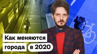 Новая реальность: тротуары и велодорожки вместо автомагистралей / Максим Кац