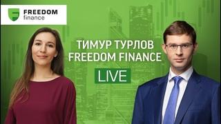 Тимур Турлов: про Фридом Финанс, Фонд первичных размещений и будущее рынков / Пятничный стрим