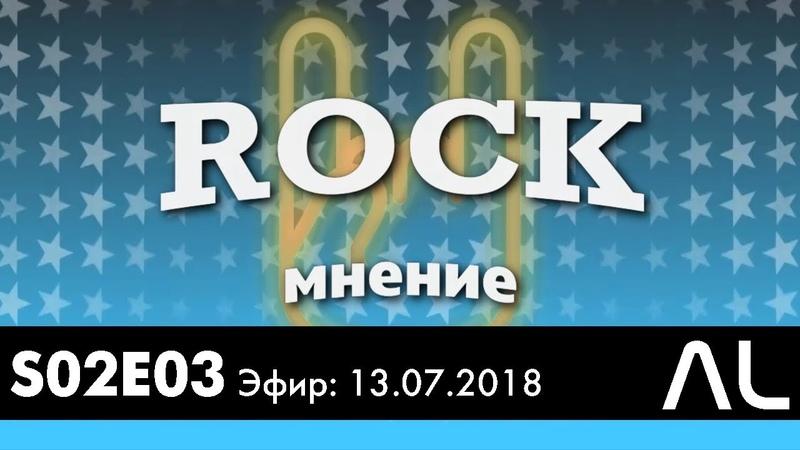 Rock-мнение (СЛС, 13.07.2018)