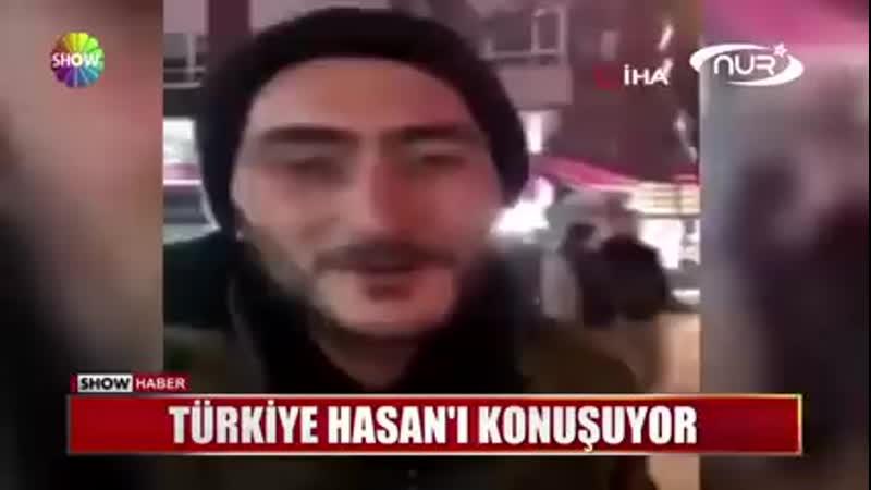 Почему бездомный турок стал звездой