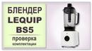 Проверка комплектации блендера Lequip BS5 Cube