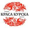 КРАСА КУРСКА | Областной конкурс красоты
