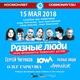 IOWA - Бьёт Бит (Live, СПб, 15/05/2018)