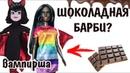 Новинка ШОКОЛАДНАЯ БАРБИ! Кукла вампир Мэйвис, старая Bratz 2000 года Распаковка посылки с куклами