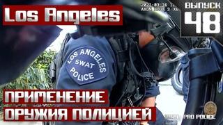 Применение оружия сотрудниками LAPD [Выпуск 48 2021]