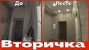 Вторичка до и после. Большой ремонт Омск