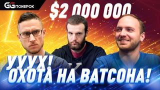 "Super MILLION$ | $2,000,000 | Даниэль ""Oxota"" Дворесс, Майкл Уотсон, Гийом Ноле, Ами Барер,  | RUS"