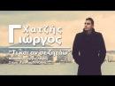 Γιώργος Χατζής - Τι και αν σε ζητάω   Giorgos Xatzis - Ti kai an se zhtaw