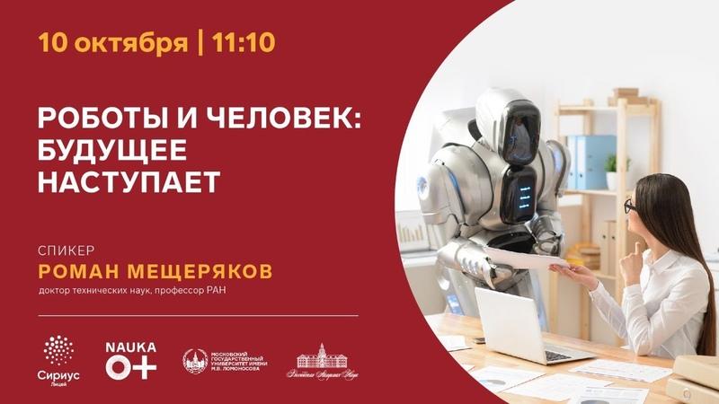 Роботы и человек будущее наступает Фестиваль науки в Сириусе