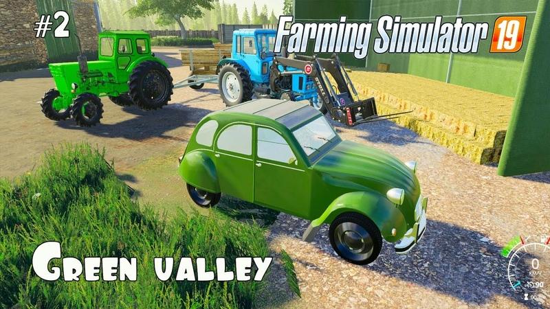 Farming Simulator 2019 Зеленая долина Перевозка тюков работа с тюками 2