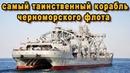 Адмиралы НАТО обомлели и примолкли пока неведомый российский корабль грозно вращая винтами шёл мимо