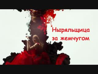 Ныряльщицa за жeмчугом 1-4 серии ( Детектив ) от
