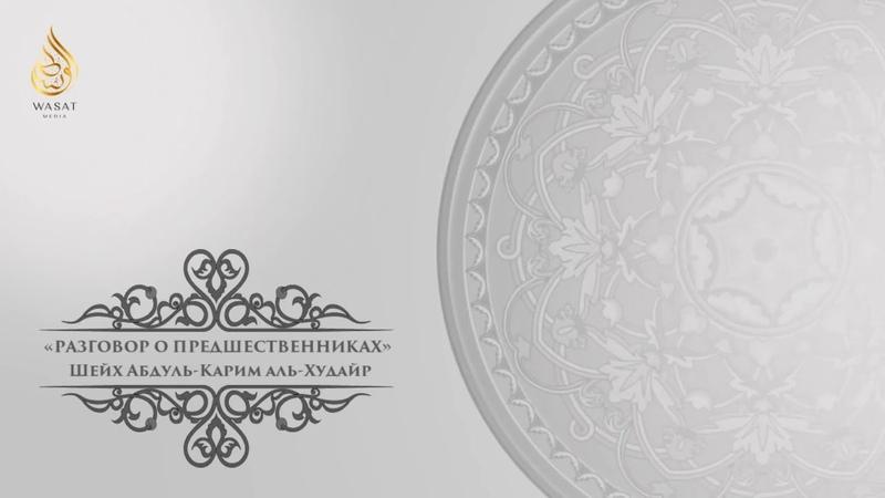 «Разговор о предшественниках» | Шейх 'Абдуль-Карим аль-Худайр ᴴᴰ