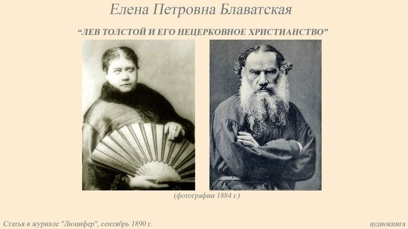 Блаватская Е П ЛЕВ ТОЛСТОЙ И ЕГО НЕЦЕРКОВНОЕ ХРИСТИАНСТВО статья 1890г аудиокнига