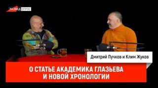 Клим Жуков о статье академика Глазьева и новой хронологии