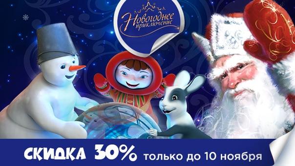 Только до 10 ноября скидка 30%!!! Потрясающее видео-поздравление от Деда Мороза, проверенное временем, нами и огромным количеством детей и взрослых!«Новогоднее приключение» от Деда Мороза - это