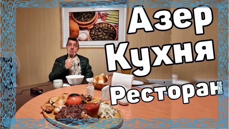 Азер кухня БАЗБАШ ДОЛМА АЙРАН КУТАБЫ Каспий Ночной кафе ресторан
