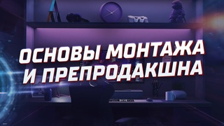 Основы монтажа и препродакшна | Бесплатный курс по съемке видео