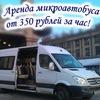 Пассажирские перевозки в Спб, Аренда автобусов