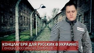 Концлагеря для русских в Украине! Русских людей выгонят из Крыма. Геноцид россиян на Донбассе.