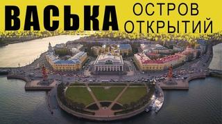 Санкт-Петербург / экскурсия по Васильевскому острову / 1 и 2 линии