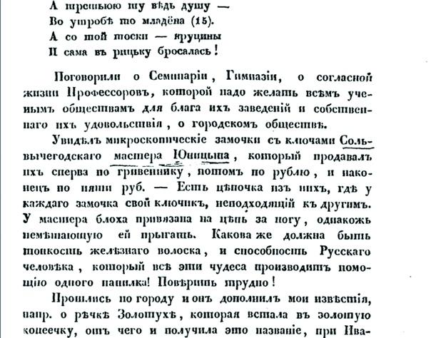 М. П. Погодин « Дорога из Нижнего до Вологды» Дорожные записки