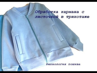 Как шить прорезной карман с листочкой в трикотаже