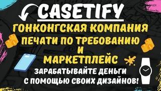 CASETiFY - Бизнес Онлайн на Продаже дизайнов для Смартфонов и Умных часов / Творчество в Деньги💰