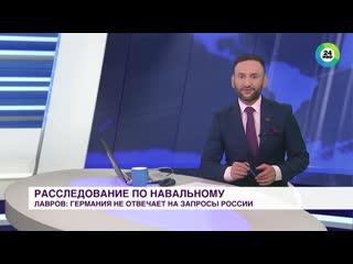 Министр иностранных дел России Сергей Лавров сегодня заявил, что Берлин требует расследования по Навальному