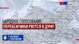 Народное голосование: Перебежчики рвутся в Думу