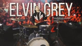 Elvin Grey - Роза (drum cover) / Радик Юлъякшин