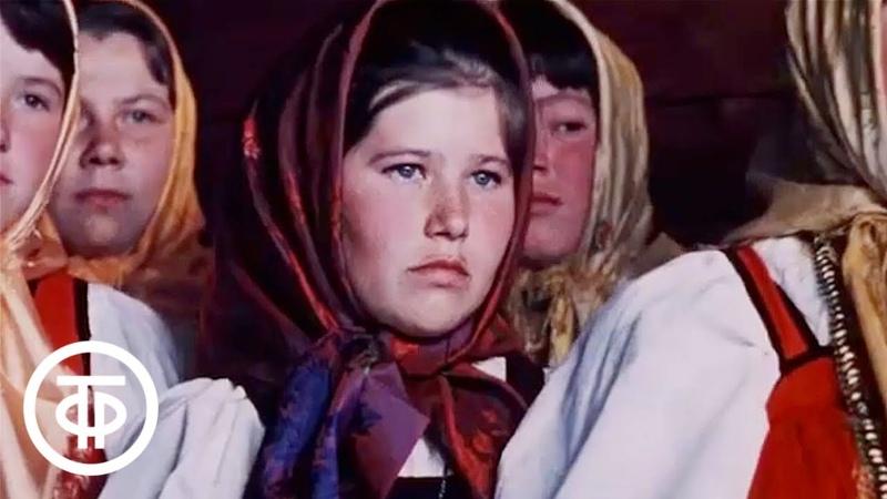 Сказки северных рек Документальный фильм о самобытных народных обрядах 1968