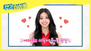 [Weekly Idol] 오직 주간아이돌에서만 볼 수 있는! ❤팬스티벌(Fanstival) : Show Your 팬심❤ 영상 모Ȅ