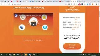 Бесплатная программа которая зарабатывает 24 часа  без вложений и приглашений !!  WebCoin