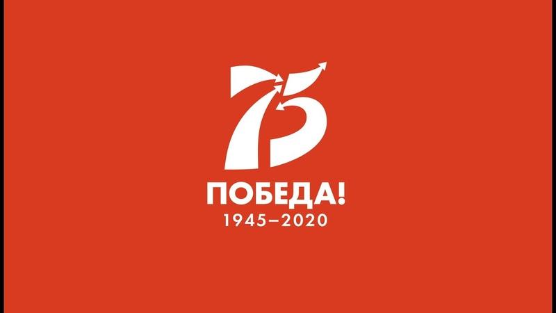 Видеоконцерт Филиала АлтГМК в г. Бийске к 75-летию Победы в Великой Отечественной войне