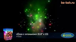 "Фейерверк Р7210 Елка с огоньком (0,8"" х 13)"