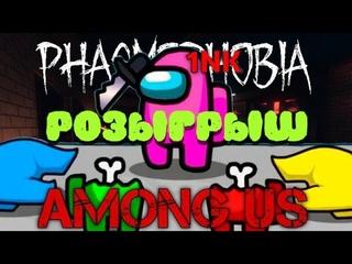 ИТОГИ РОЗЫГРЫША ИГР  Phasmophobia И АМОНГ АС