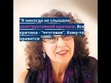 Как вы относитесь к критике, особенно во ВКонтакте?