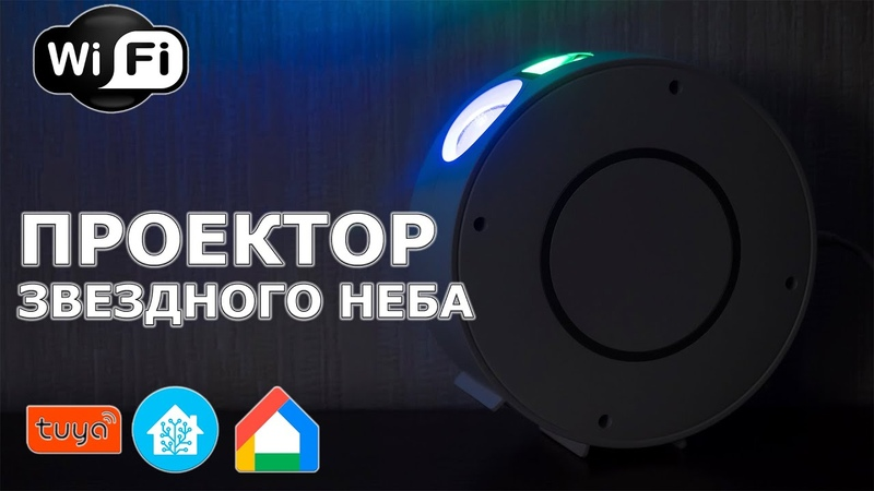 Wi fi лазерный звездный проектор для умного дома hi tech атмосферная подсветка и ночник