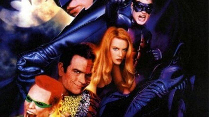 Бэтмен навсегда 1995
